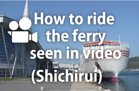 How to ride the ferry seen in video(Shichirui)